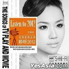 Listen To 2012 DSD (China Version)