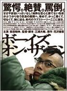 Boys On The Run (DVD) (日本版)
