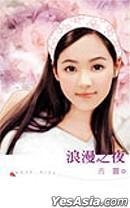 Mei Gui Wen 214 -  Lang Man Zhi Ye