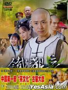 Tie Guan Yin (DVD) (Ep. 1-32) (End) (Taiwan Version)