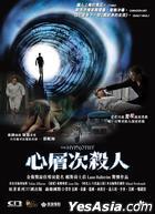 The Hypnotist (2012) (VCD) (Hong Kong Version)