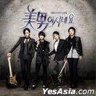 You're Beautiful OST (SBS TV Drama)