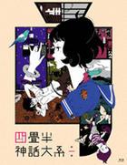The Tatami Galaxy (DVD) (Vol.1) (Japan Version)