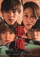 TANIZAKI TRIBUTE 'Akuma'  (Japan Version)
