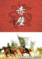 Red Cliff (Novel)