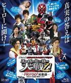 NNet Ban Kamen Rider X Super Sentai X Uchu Keiji Super Hero Taisen Otsu! - Heroo! Chiebukuro Anata no Onayami Kaiketsu Shimasu! - (Blu-ray)(Japan Version)