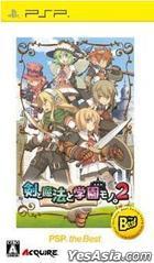 剣と魔法と学園モノ。2 (廉価版) (日本版)