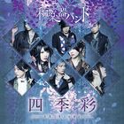 -shikisai- [Music Video Collection] (ALBUM+BLU-RAY) (First Press Limited Edition) (Japan Version)