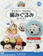 Disney Tsum Tsum Amigurumi (Japan Edition) 32174-05/26 2021
