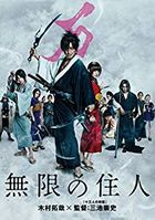 Blade of the Immortal (2017) (DVD) (Normal Edition) (Japan Version)