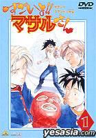 Sexy Commando Gaiden - Sugoiyo!! Masaru-san (DVD) (Vol.1) (Japan Version)