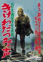 Nihon Senbotsu Gakusei no Shuki Kike - Wadatsumi no Koe (DVD) (Japan Version)