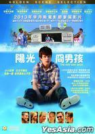 The Way Way Back (2013) (VCD) (Hong Kong Version)