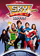 SKY HIGH (Japan Version)