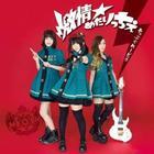 Appugure-do (Japan Version)
