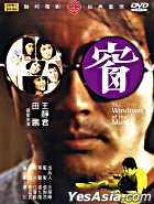 The Windows Of The Mind (DVD) (Remastered) (Taiwan Version)