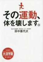 sono undou karada o kowashimasu
