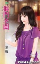 Tian Ning Meng 258 -  Tian Sheng Bao Yi Dui Zhi Er : Kou Men Lao Ban