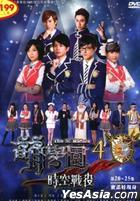 The M Riders 4 (DVD) (Ep. 20-25) (To Be Continued) (Taiwan Version)