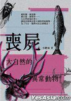 Sang Shi