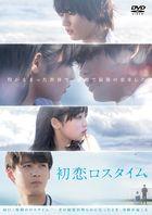 Love's Stoppage Time (DVD) (Japan Version)