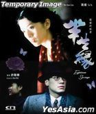 Eighteen Springs (1997) (DVD) (Remastered Edition) (Hong Kong Version)