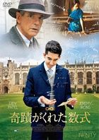 The Man Who Knew Infinity (DVD) (Japan Version)