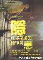 Yin Zai Ni Shen Bian De Jing Shen Bing Huan