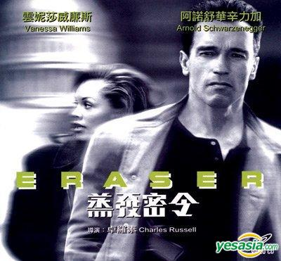 Yesasia Eraser 1996 Vcd Hong Kong Version Vcd Arnold Schwarzenegger James Caan Deltamac Hk Western World Movies Videos Free Shipping North America Site