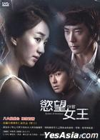 Queen Of Ambition (AKA: Yawang) (DVD) (End) (Multi-audio) (SBS TV Drama) (Taiwan Version)