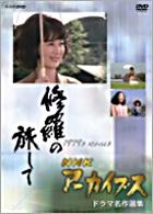 NHK Archives - Drama Collection : Shura no Tabi Shite (DVD) (Japan Version)