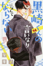 Kurosakikun no Iinari ni Nante Naranai 14