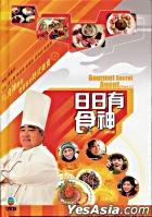 Gourmet Secret Agent (Ep.1-15) (End) (TVB Program)