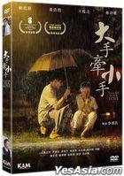 Show Me Your Love (2016) (DVD) (Hong Kong Version)