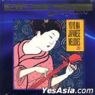 Japanese Melodies (Ultra HD 32-bit PureFlection CD) (Limited Edition)