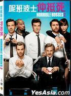 Horrible Bosses 2 (2014) (DVD) (Hong Kong Version)