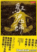 Yu Gui Shi