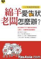 Mian Yang Ai Gao Zhuang Lao Ban Zen Mo Ban ?
