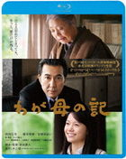 Chronicle Of My Mother  (Blu-ray) (Special Priced Edition)  (Japan Version)