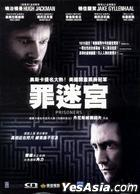 Prisoners (2013) (DVD) (Hong Kong Version)