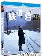Poppoya - Railroad Man (1999) (Blu-ray) (4K Scanning HD Master) (English Subtitled) (Hong Kong Version)