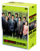 TAIYO NI HOERO! 1979 DVD-BOX 1 (Japan Version)