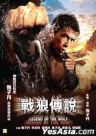 Legend of The Wolf (1997) (DVD) (Hong Kong Version)