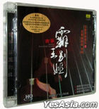 Zhong Guo Yuan Wei Yin Le2 : Li Wei Gu Zheng- Ba Wang Bie Ji (HQCD) (China Version)