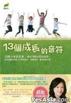 13 Ge Cheng Chang De Yin Fu