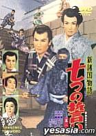 Shin Shokoku Nanatsu no Chikai Vol. 2  (Japan Version)