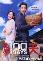 真愛100天 (2013) (DVD) (台灣版)