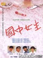 国中女生 (台湾版)