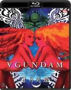 Turn A Gundam 2 - Gekkou cho (Moonlight Butterfly) (Blu-ray) (Normal Edition) (Japan Version)