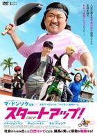 Start-Up (2019) (DVD)( Japan Version)